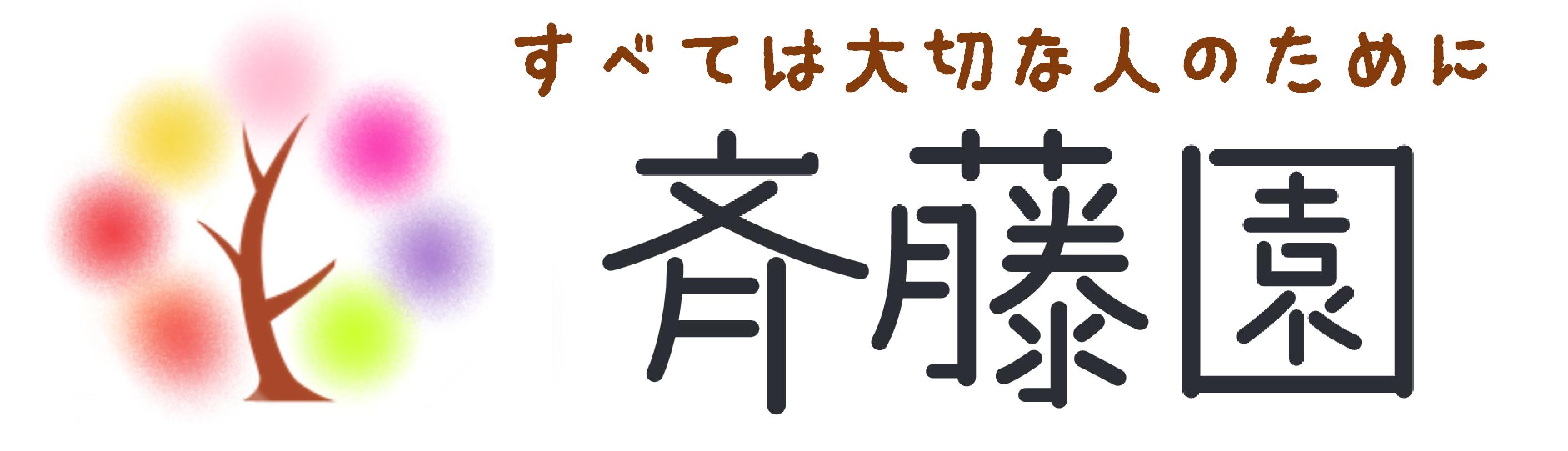 【公式】さくらんぼの斉藤園